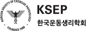 한국운동생리학회